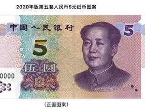 第五套人民币5元纸币将发行 久违的五元币长什么样