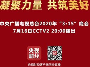 315晚会将于7月16日播出 来得迟但是没有缺席