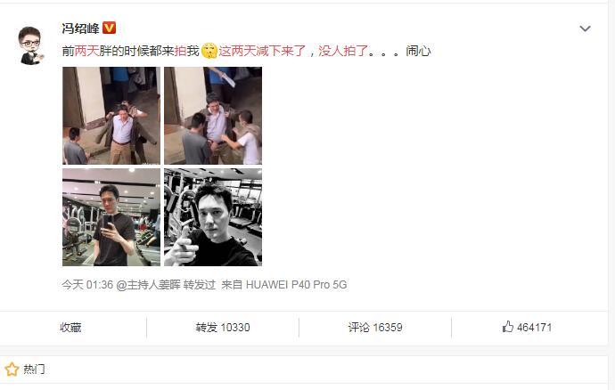 冯绍峰发福是什么情况 冯绍峰婚后身材走形是真的吗